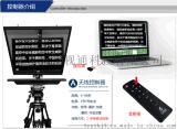 DM-TC-190L演播室單雙屏題字器/新聞主持題示器/攝像機提詞器