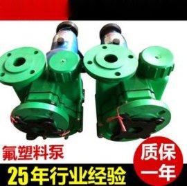 江苏32FPZ-12耐腐蚀化工泵离心泵 耐腐蚀聚丙烯泵氟塑料泵批发