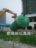 江阴玻璃钢化粪池厂家直销