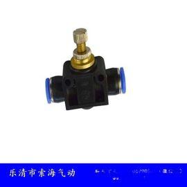 气管接头 PA管道型节流阀 PA-8 -10 -12 气动调节阀