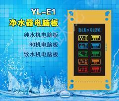 净水器电脑板YL-E1