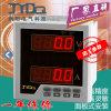 JY-42KUIPF电压电流功率频率因素数显组合