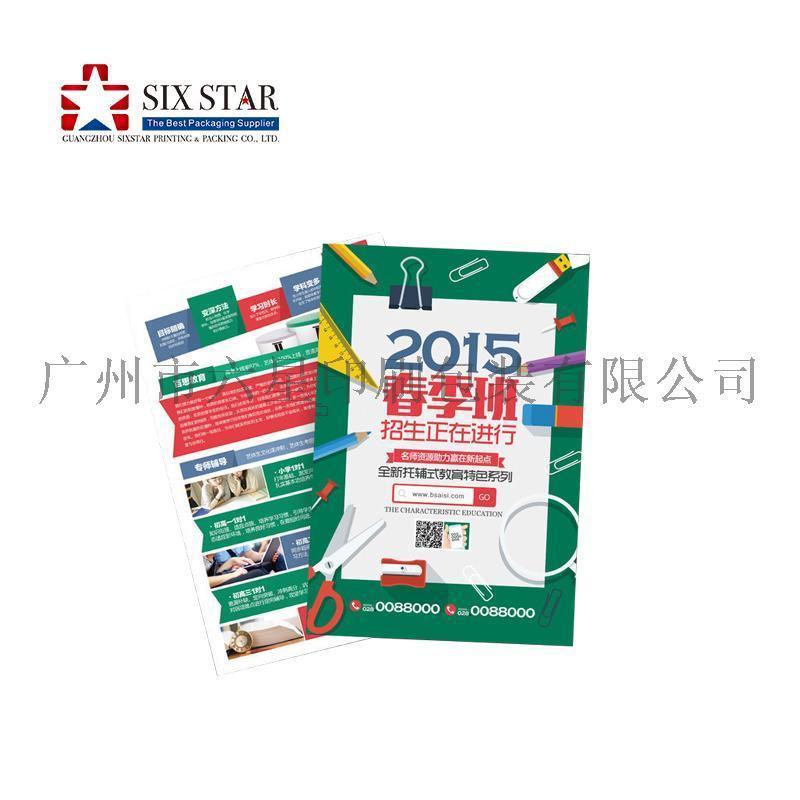 彩印厂直销精装画册宣传单张小册子杂志精装书