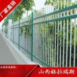 山西太原晉中鋅鋼護欄 圍牆護欄 院牆圍欄 可定製