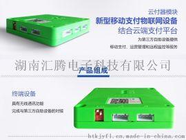 湖南永旺彩票官方网站支付模块厂家