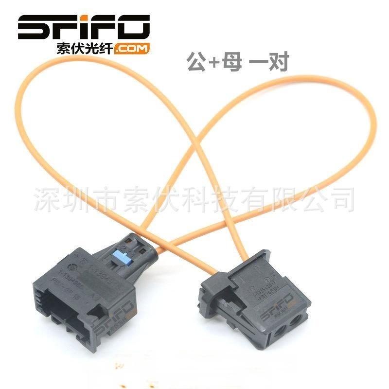 MOST汽車光纖迴路環 塑料光纖短接環 測試環 國產公頭+母頭一對