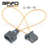 MOST汽车光纤回路环 塑料光纤短接环 测试环 国产公头+母头一对