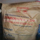 LCP 日本住友 E5006L 高光学液晶聚合物 耐热LCP 高流动LCP