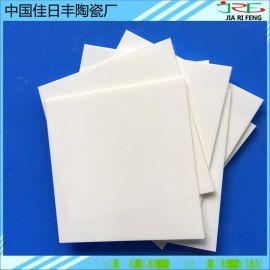 氧化铝陶瓷垫片 氮化铝陶瓷块各种异型陶瓷件 氧化铝陶瓷片陶瓷片