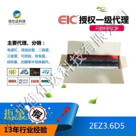EIC一級代理2EZ3.6D5/2EZ3.9D5/2EZ4.3D5/2EZ4.7D5 2W穩壓二極體 貨源穩定提供技術支持
