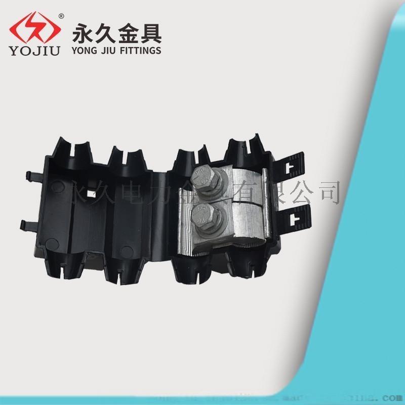 JBL 120-400平方 二節異形並溝鋁線夾 異型鋁接線夾