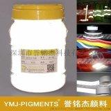 供应反光膜专用反光粉 高折射反光粉 彩色反光粉