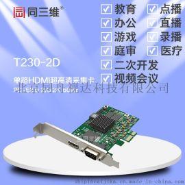 同三维T230-2D HDMI超高清采集卡