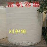 大型耐酸鹼20噸塑料儲罐