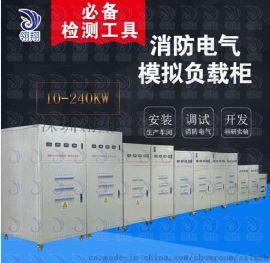 3C认证必备 翎翔消防电气负载柜 大功率模拟负载电源箱