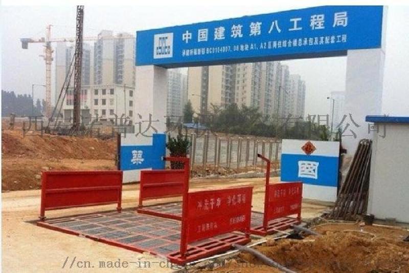 陝西西安工地洗車機 全自動洗車設備廠家 暢銷全國