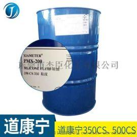 jc-201甲基硅油美国道康宁硅油PMX-200 201硅油各种粘度硅油 二甲基硅油道康宁0.65~60000 硅油