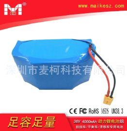 思维车锂电池36V电动平衡车锂电池双轮体感车扭扭车专用锂电池组