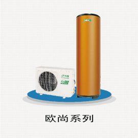 九恒空气能热水器家用分体式热泵热水工程南方北方别墅150L