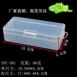 厂家直销四叶草SYC-501PP单格收纳盒