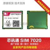 SIMCOM芯讯通SIM7020 NB-IOT模块