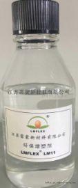长期供应无毒环保增塑剂