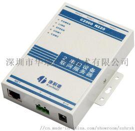 2口串口服务器康耐德N220