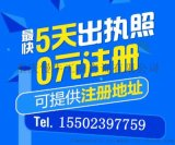 重庆江北区餐饮营业执照怎么办 商贸公司代办