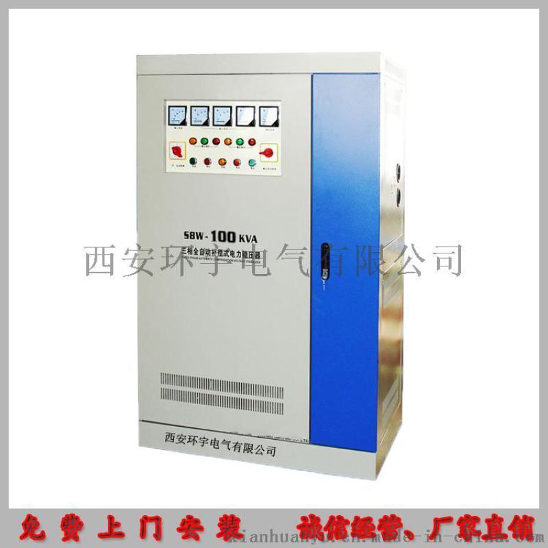 咸阳稳压器厂家、SBW-200KW三相稳压器