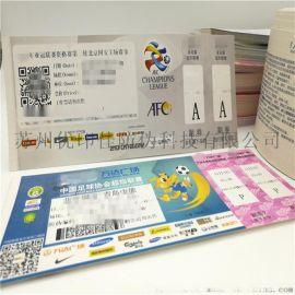 足球体育赛事运动会门票制作印刷热敏纸打号门票定制