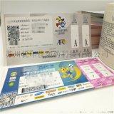 足球體育賽事運動會門票製作印刷熱敏紙打號門票定製