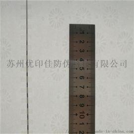105克安全线菊花水印纸现货 内置防伪线纸销售