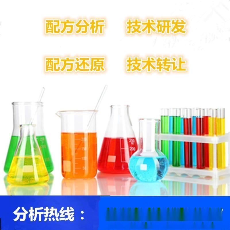 白电油清洗剂配方还原成分检测