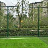 体育场围网 组装式篮球场围网 勾花球场围栏网优质