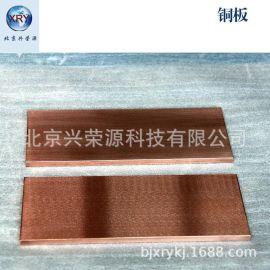 電解銅板99.99%紫銅板 合金紅銅板 銅板廠家