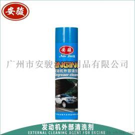 發動機外部清洗劑汽車摩托車外表強力去污油泥重油污
