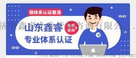 济宁9000认证协助企业质量管理鑫睿