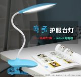 叶子护眼台灯LED夹子款触摸台灯USB充电学习台灯