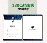 周口文件袋印刷 牛皮制a4檔案袋定制 資料袋印制