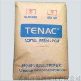 POM/日本旭化成/GN455 加纖增強25%