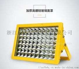 LED防爆投光灯50W100W化工厂煤矿加气加油站工厂车间仓库防爆场所