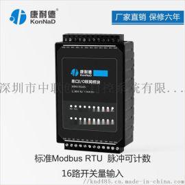 16路远程控制器,数字量输入485通讯