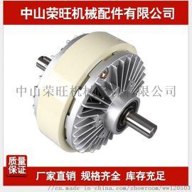 中山荣旺现货供应双轴磁粉离合器 磁粉制动器