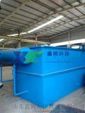 豆製品加工廢水處理設備溶器氣浮機