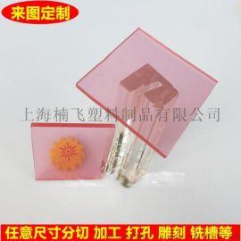 粉色半透明亚克力板有机玻璃板 透明