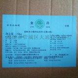 食品級調味劑防腐保鮮劑乳酸鈉粉