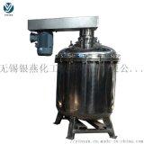 銀燕定製單軸分散釜 多功能攪拌機