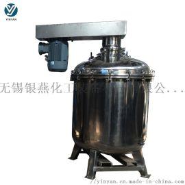 银燕定制单轴分散釜 多功能搅拌机