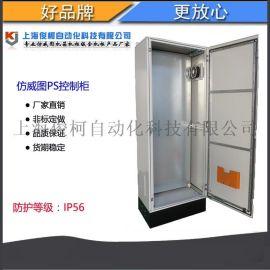 PLC机柜定做 PLC配电柜 plc控制柜 机柜