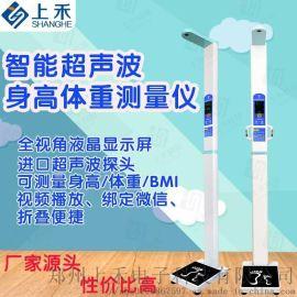 智能互联超生波身高体重测量仪上禾SH-200G